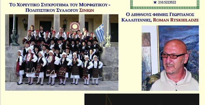 """Στην Αθήνα το επιτυχημένο """"Αντάμωμα Πολιτισμών"""" της Κέρκυρας"""